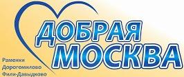 Добрая Москва