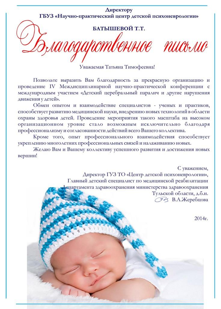 Батышевой ТТ Благодарственное за конференцию 2014