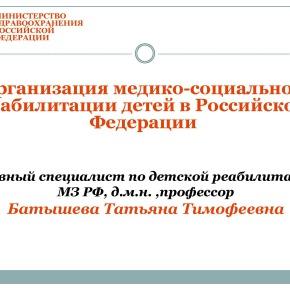 Организация медико-социальной реабилитации детей в РФ_Страница_01