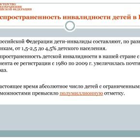 Организация медико-социальной реабилитации детей в РФ_Страница_06