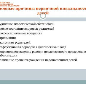 Организация медико-социальной реабилитации детей в РФ_Страница_08