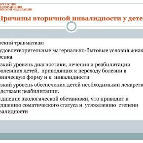 Организация медико-социальной реабилитации детей в РФ_Страница_09