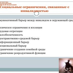 Организация медико-социальной реабилитации детей в РФ_Страница_11