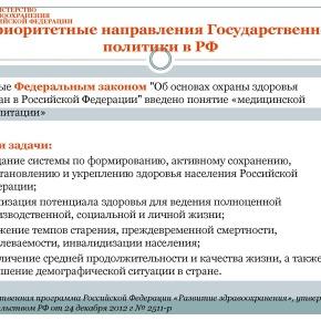 Организация медико-социальной реабилитации детей в РФ_Страница_12