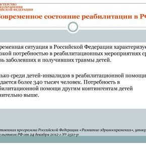 Организация медико-социальной реабилитации детей в РФ_Страница_14