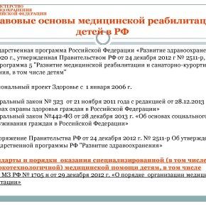 Организация медико-социальной реабилитации детей в РФ_Страница_16
