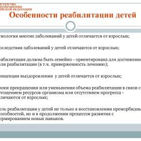 Организация медико-социальной реабилитации детей в РФ_Страница_20
