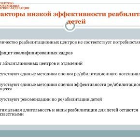 Организация медико-социальной реабилитации детей в РФ_Страница_34