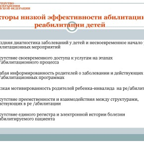 Организация медико-социальной реабилитации детей в РФ_Страница_35