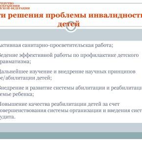 Организация медико-социальной реабилитации детей в РФ_Страница_37