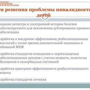 Организация медико-социальной реабилитации детей в РФ_Страница_38