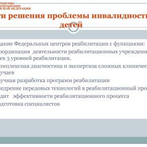 Организация медико-социальной реабилитации детей в РФ_Страница_39