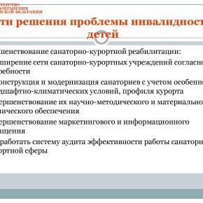 Организация медико-социальной реабилитации детей в РФ_Страница_41