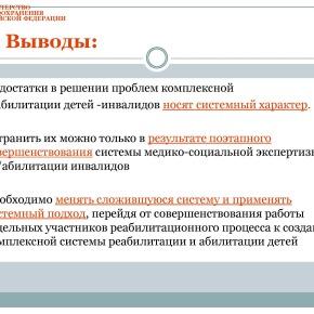 Организация медико-социальной реабилитации детей в РФ_Страница_42