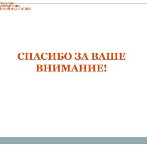 Организация медико-социальной реабилитации детей в РФ_Страница_44