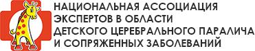 Национальная ассоциация экспертов по ДЦП и сопряженным заболеваниям Логотип